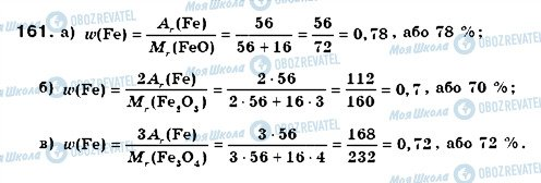 ГДЗ Хімія 7 клас сторінка 161