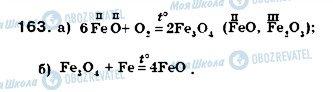 ГДЗ Хімія 7 клас сторінка 163