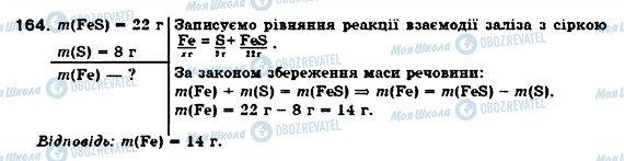ГДЗ Хімія 7 клас сторінка 164