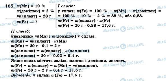 ГДЗ Хімія 7 клас сторінка 165