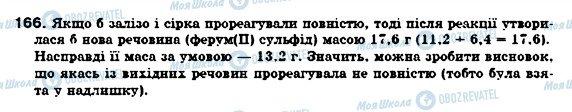 ГДЗ Хімія 7 клас сторінка 166
