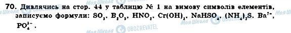 ГДЗ Хімія 7 клас сторінка 70