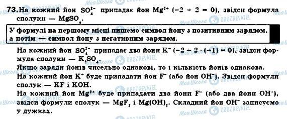 ГДЗ Хімія 7 клас сторінка 73