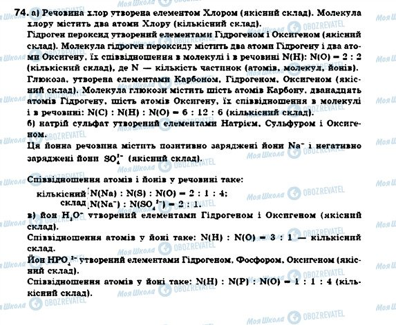 ГДЗ Хімія 7 клас сторінка 74