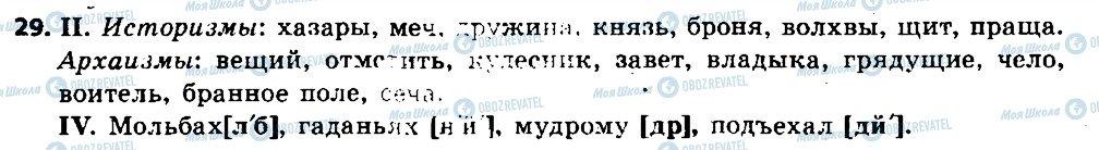 ГДЗ Російська мова 6 клас сторінка 29