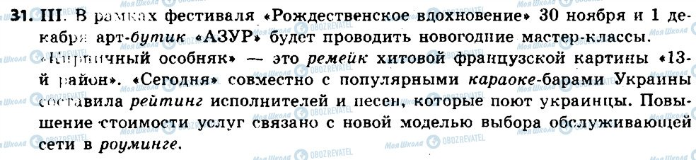 ГДЗ Російська мова 6 клас сторінка 31