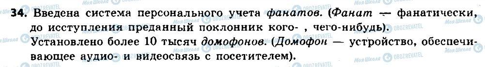 ГДЗ Російська мова 6 клас сторінка 34