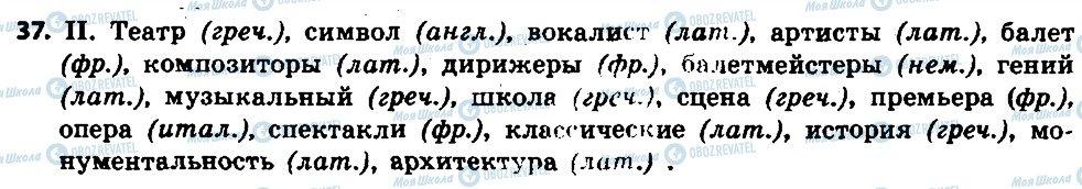 ГДЗ Русский язык 6 класс страница 37