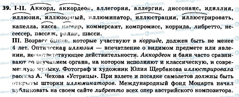 ГДЗ Русский язык 6 класс страница 39