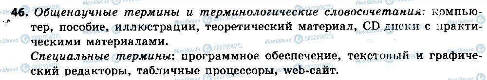 ГДЗ Русский язык 6 класс страница 46