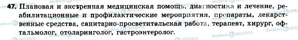 ГДЗ Русский язык 6 класс страница 47