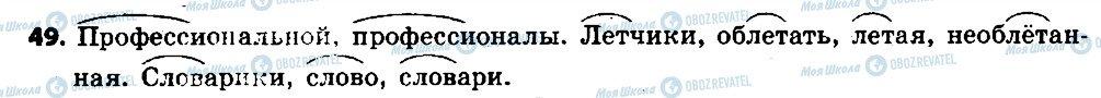ГДЗ Русский язык 6 класс страница 49
