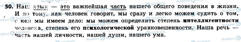 ГДЗ Русский язык 6 класс страница 50