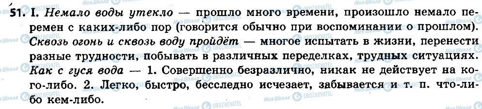 ГДЗ Русский язык 6 класс страница 51