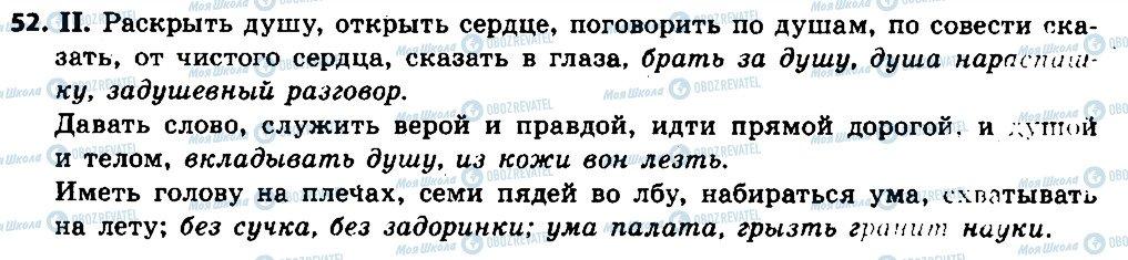 ГДЗ Русский язык 6 класс страница 52