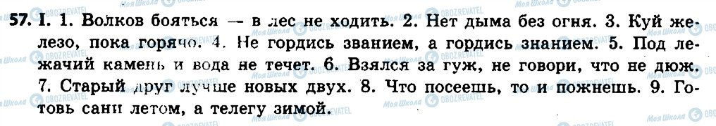 ГДЗ Російська мова 6 клас сторінка 57
