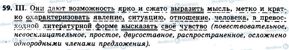 ГДЗ Русский язык 6 класс страница 59
