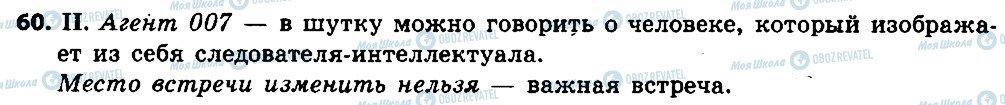 ГДЗ Російська мова 6 клас сторінка 60