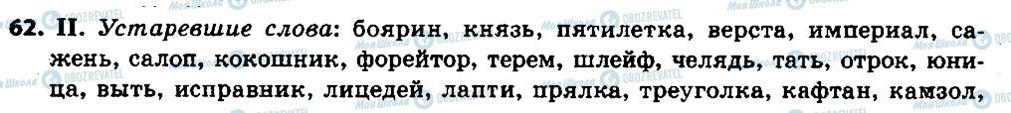 ГДЗ Русский язык 6 класс страница 62