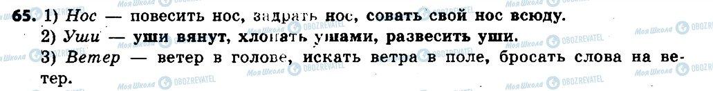 ГДЗ Російська мова 6 клас сторінка 65
