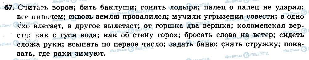 ГДЗ Російська мова 6 клас сторінка 67