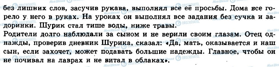 ГДЗ Російська мова 6 клас сторінка 68