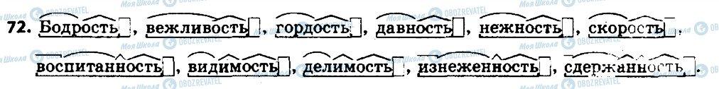 ГДЗ Російська мова 6 клас сторінка 72