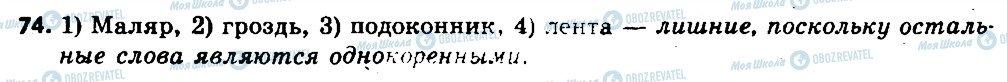 ГДЗ Російська мова 6 клас сторінка 74