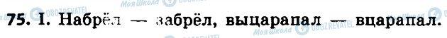ГДЗ Русский язык 6 класс страница 75