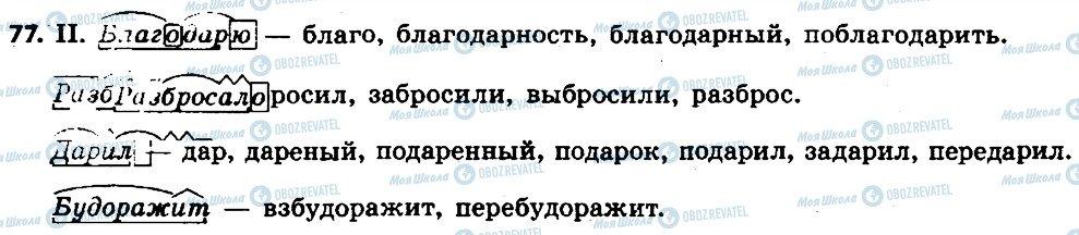 ГДЗ Російська мова 6 клас сторінка 77