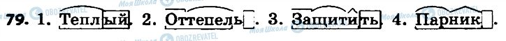 ГДЗ Русский язык 6 класс страница 79