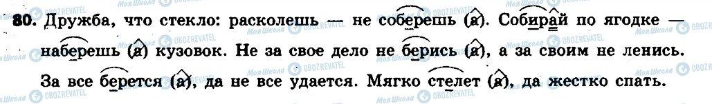 ГДЗ Русский язык 6 класс страница 80
