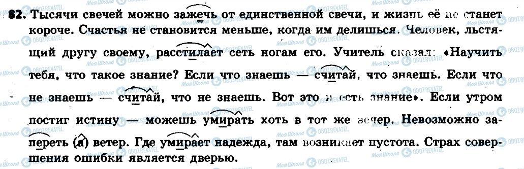 ГДЗ Російська мова 6 клас сторінка 82
