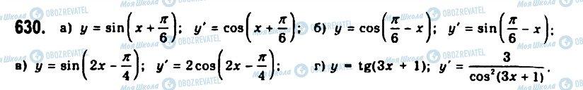 ГДЗ Алгебра 11 клас сторінка 630