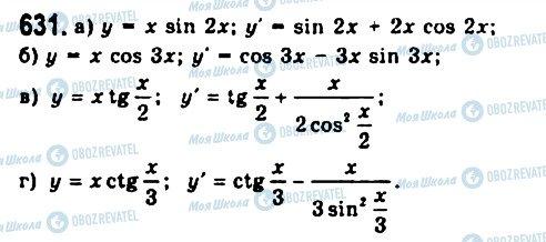 ГДЗ Алгебра 11 клас сторінка 631