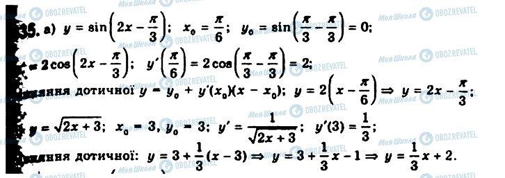 ГДЗ Алгебра 11 клас сторінка 635