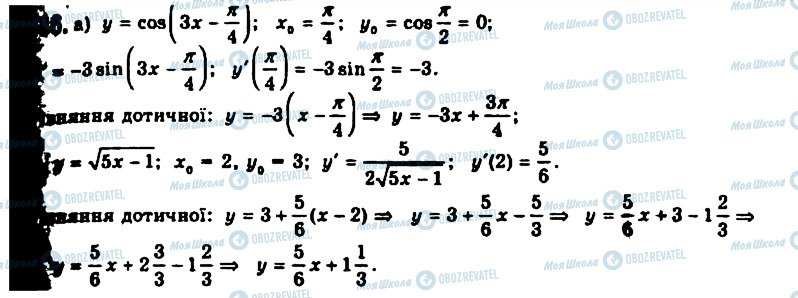 ГДЗ Алгебра 11 клас сторінка 636