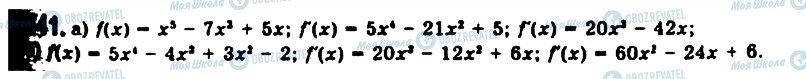 ГДЗ Алгебра 11 класс страница 641