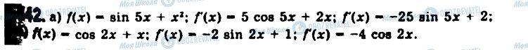 ГДЗ Алгебра 11 клас сторінка 642