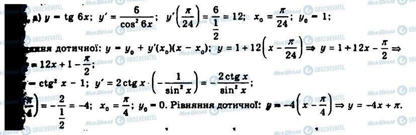 ГДЗ Алгебра 11 клас сторінка 649