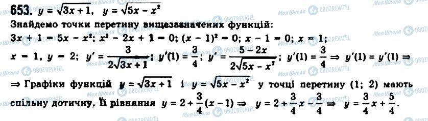ГДЗ Алгебра 11 клас сторінка 653
