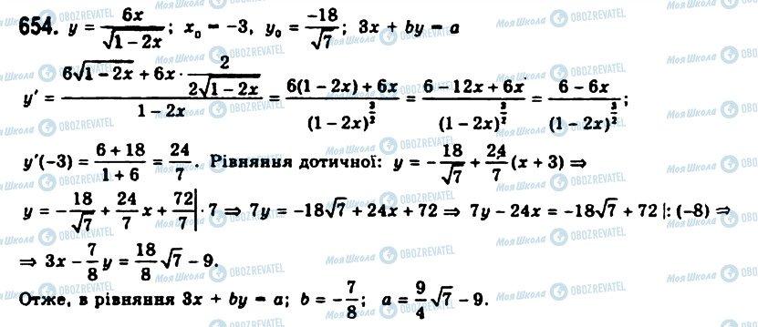 ГДЗ Алгебра 11 клас сторінка 654