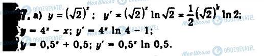 ГДЗ Алгебра 11 класс страница 667