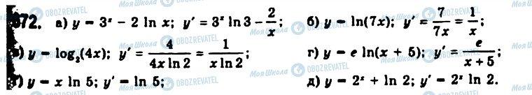 ГДЗ Алгебра 11 клас сторінка 672