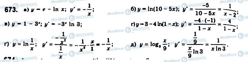 ГДЗ Алгебра 11 класс страница 673
