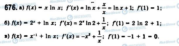 ГДЗ Алгебра 11 клас сторінка 676