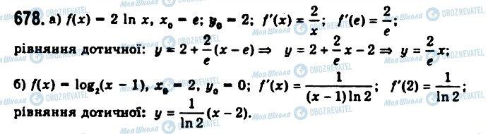 ГДЗ Алгебра 11 клас сторінка 678