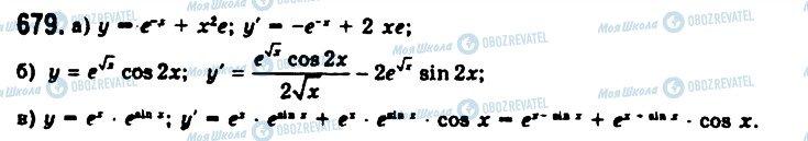 ГДЗ Алгебра 11 клас сторінка 679