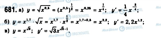 ГДЗ Алгебра 11 клас сторінка 681