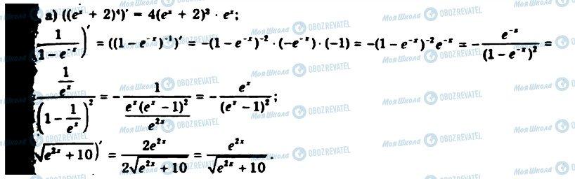 ГДЗ Алгебра 11 клас сторінка 684
